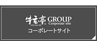 牛玄亭グループ コーポレートサイト
