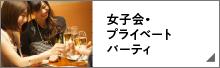 女子会・プライベートパーティ