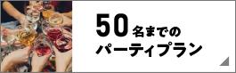 50名までのパーティプラン